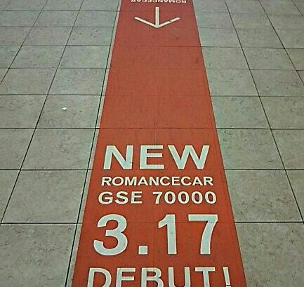 ロマンスカーGSEとは。ロマンスカーの歴史と特急券の予約購入方法