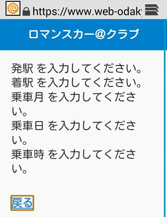 ロマンスカー@クラブ エラー画面