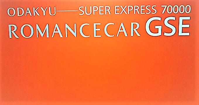 ロマンスカーGSE ロゴ