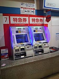 小田急 特急券自動券売機