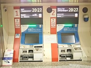 小田急線ホームにある特急券自動券売機