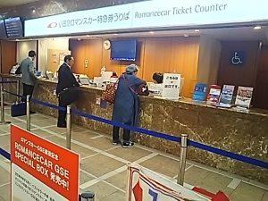 新宿駅 小田急ロマンスカー特急券うりば