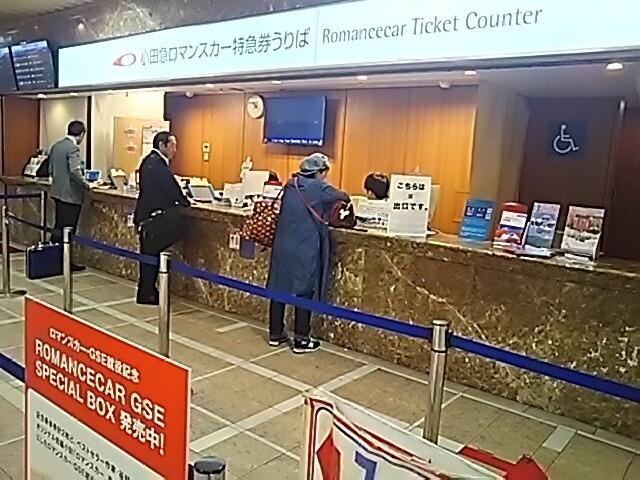 小田急ロマンスカー特急券売り場