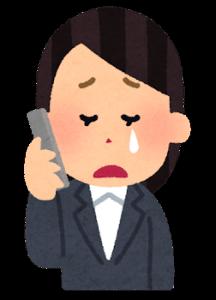 電話で呼び出される様子