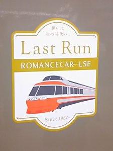 ロマンスカーLSE 引退記念