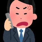 電話で怒る人