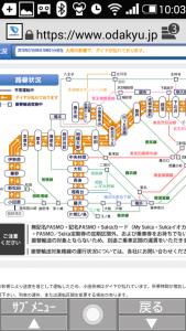 小田急線運行状況