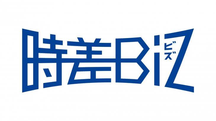東京都 - 時差Biz応援キャンペーン