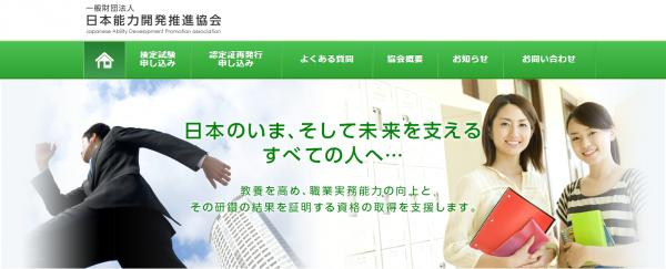 一般社団法人 日本能力開発推進協会(JADP)