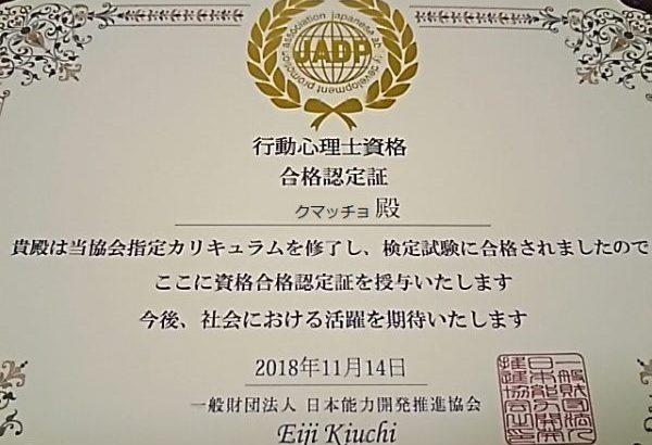 キャリアカレッジジャパン 行動心理士 資格合格認定証