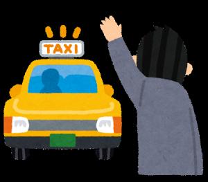 タクシーで帰った
