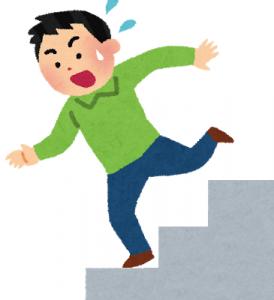 階段で足を踏み外す
