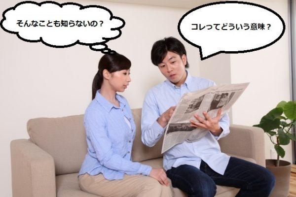 新聞のコラム欄で国語力・文章力の向上!読売新聞の編集手帳がアツい