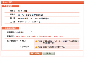 ロマンスカー@クラブ予約/購入ページ