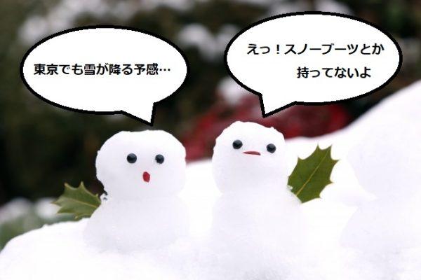 冬のスーツ通勤に合うスノーブーツ!完全防水で滑りにくいのはどれ?
