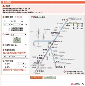 ロマンスカー@クラブ新宿から箱根湯本の予約