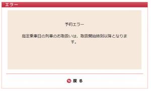 ロマンスカー@クラブ予約エラー