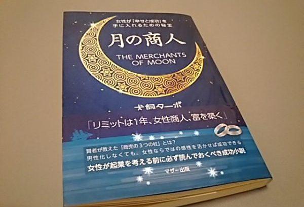 幸せと成功を手に入れるための成功小説「月の商人/犬養ターボ」レビュー