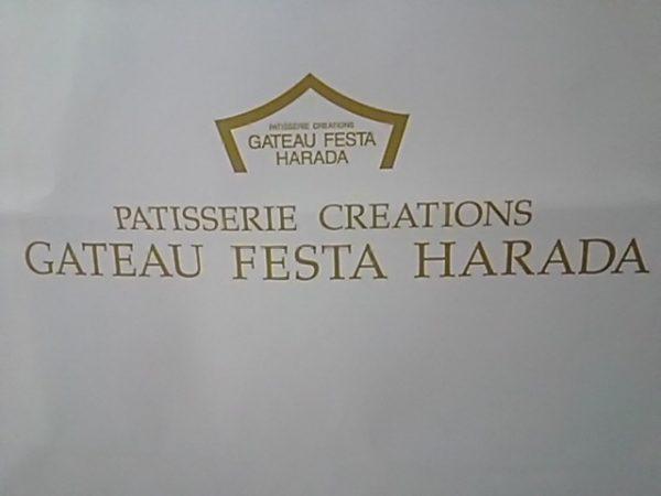 ガトーフェスタハラダ ガトーラスク