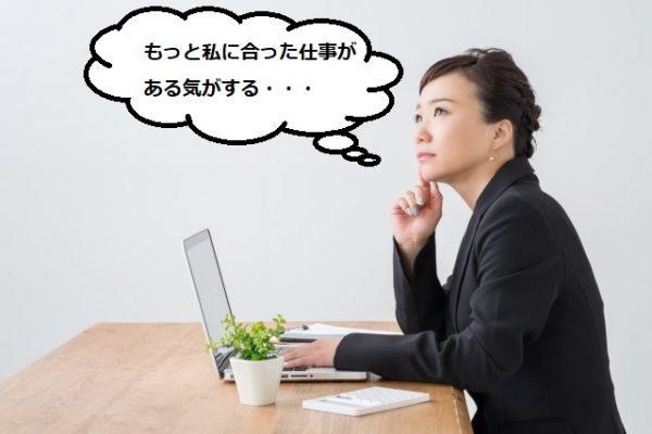 向いていない仕事は辞めるべき?続けるメリットと退職する判断基準