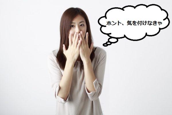 人間関係で損をする人の口癖10選!口癖を変えるたった1つの方法
