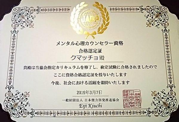 キャリカレ「メンタル心理カウンセラー」の資格に合格しました!