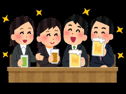つまらない飲み会と楽しい飲み会の特徴!酒に頼らなくても楽しむコツ