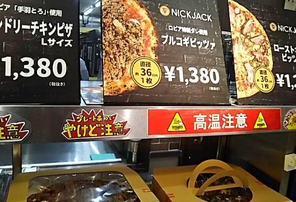 ままともプラザ町田店「ロピア」の口コミ!おすすめは焼肉セットとピザ