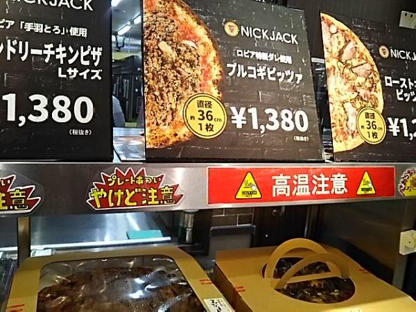 ロピア町田店 ピザ