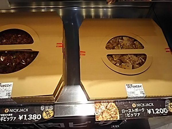 ロピア町田店 ピザ1,380円