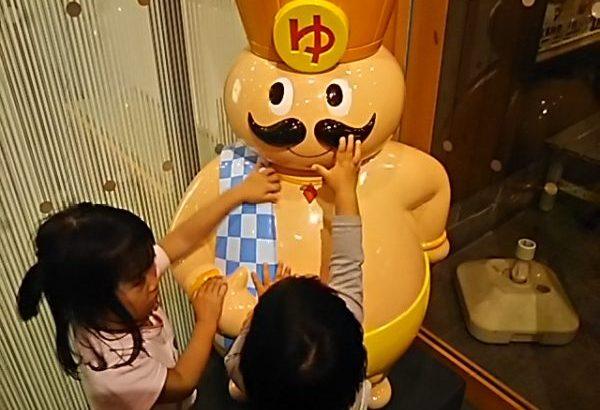 おふろの王さま町田店レビュー!都内で天然温泉に入るならココで決まり