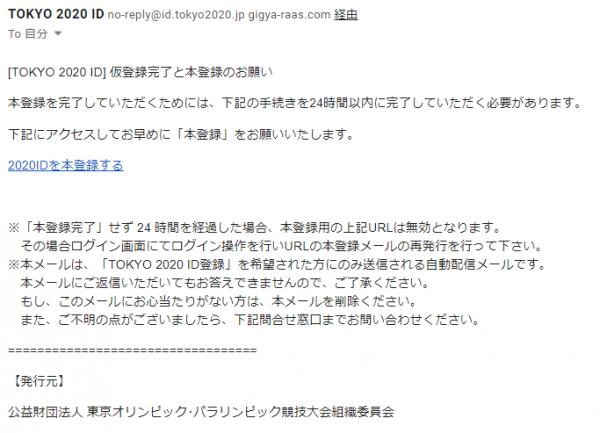 「TOKYO 2020 ID」本登録