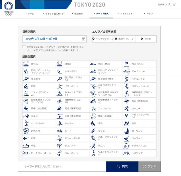 2020東京オリンピック チケット購入ページ