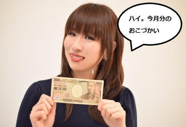 夫の小遣い1万円でやりくり出来る?無理なく小遣い制を始める7つの条件