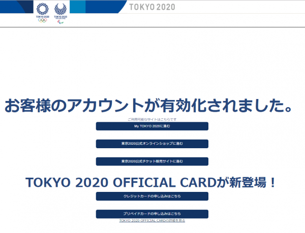 「TOKYO 2020 ID」本登録完了