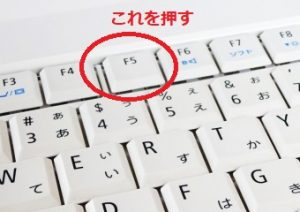 キーボード[F5]