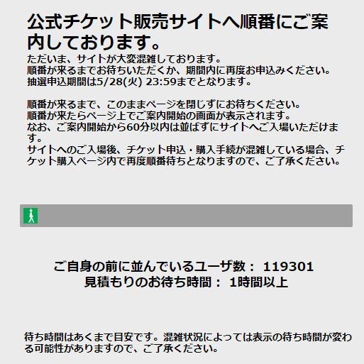 東京オリンピック 公式チケット販売サイト接続時