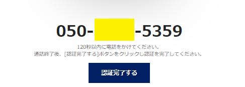 2020 オリンピックチケット 電話番号認証2