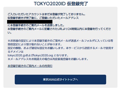 「TOKYO 2020 ID」仮登録完了