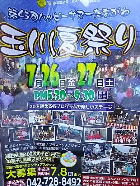 玉川夏まつりは2019年も二夜連続開催