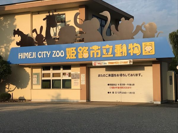 姫路城敷地内 姫路市立動物園