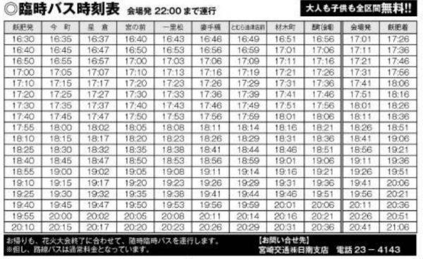 油津港まつり2019花火大会 臨時バス時刻表