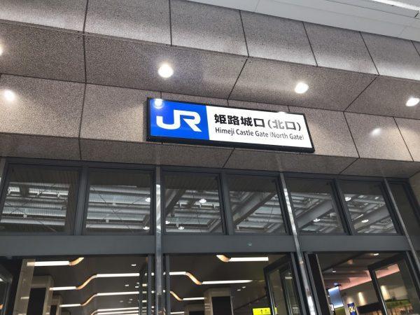 姫路駅から姫路城まで徒歩で行く方法