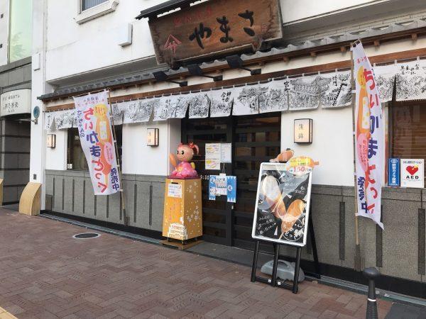姫路駅から姫路城まで徒歩で行く方法7