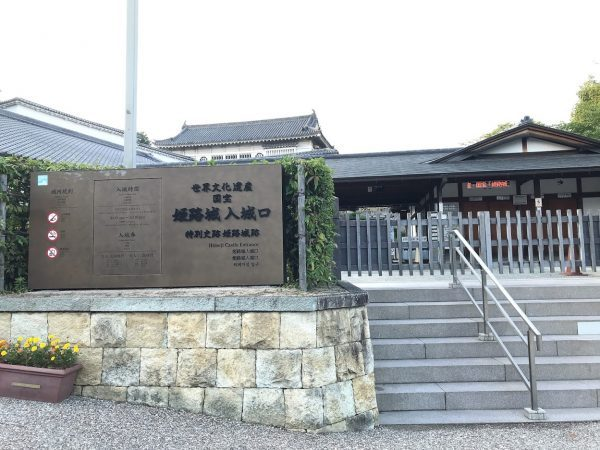 姫路駅から姫路城まで徒歩で行く方法20