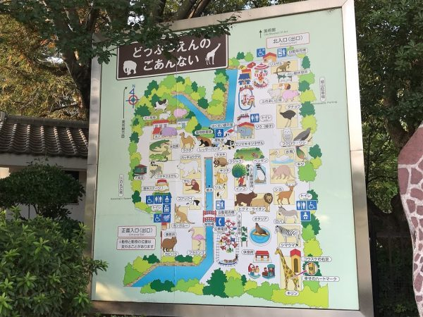 姫路市立動物園 案内