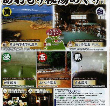 名古屋発温泉ツアー2泊3日「お湯リンピック」青森の秘湯巡り20名限定