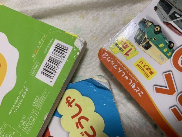 ダイソーの100円絵本のメリット