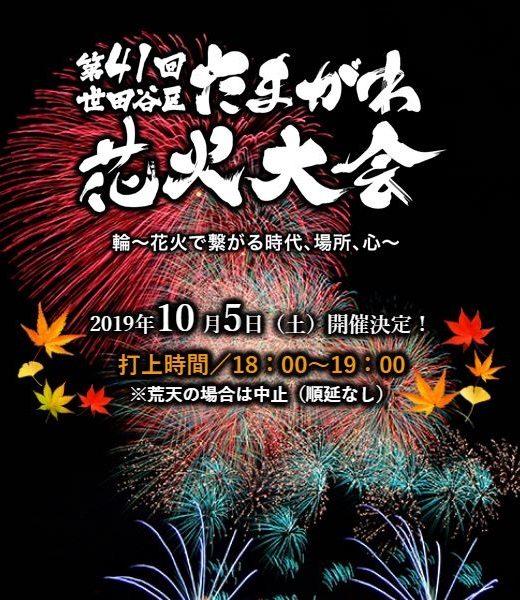 世田谷区たまがわ花火大会2019の場所・アクセス・絶景穴場スポット