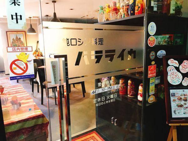 神戸三宮のロシア料理バラライカ